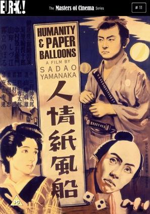 Ninjo kami fusen - British DVD cover (thumbnail)