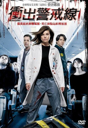 Pandemic - Taiwanese Movie Cover (thumbnail)