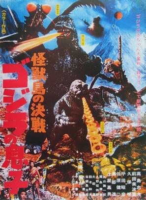 Kaijûtô no kessen: Gojira no musuko