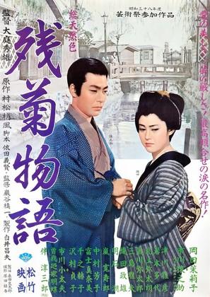 Zangiku monogatari - Japanese Movie Poster (thumbnail)