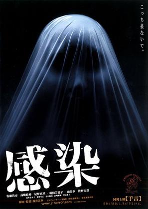 Kansen - Japanese Movie Poster (thumbnail)