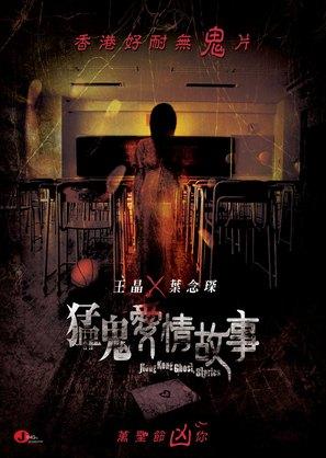 Hong Kong Ghost Stories - Hong Kong Movie Poster (thumbnail)