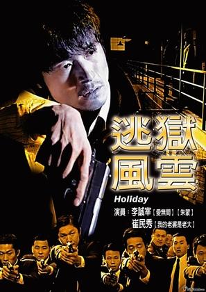 Holli-dei - Taiwanese poster (thumbnail)