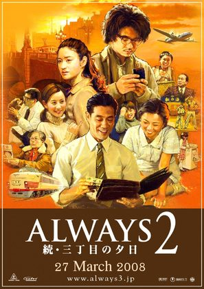 Always zoku san-chôme no yûhi - Japanese Movie Poster (thumbnail)