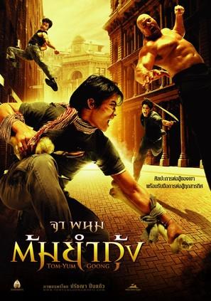 Tom Yum Goong - Thai Movie Poster (thumbnail)