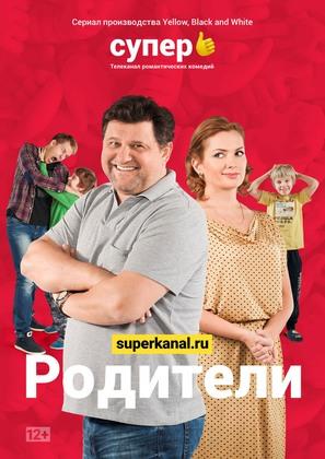 """Roditeli"" - Russian Movie Poster (thumbnail)"