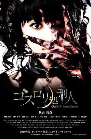 Gothic & Lolita Psycho - Japanese Movie Poster (thumbnail)