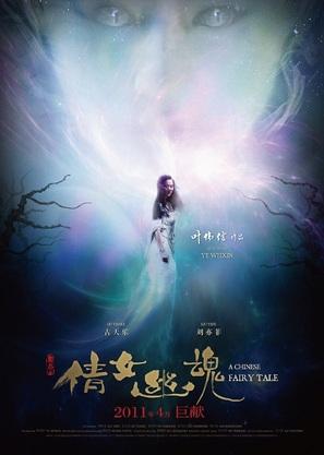 Sien nui yau wan - Chinese Movie Poster (thumbnail)