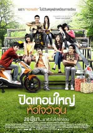 Pidtermyai huajai wawoon - Thai Movie Poster (thumbnail)