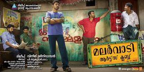 Malarvaadi Arts Club - Indian Movie Poster (thumbnail)
