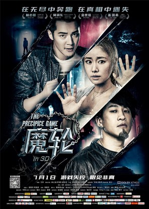 The Precipice Game - Chinese Movie Poster (thumbnail)