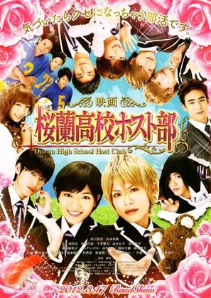 Gekijôban Ôran kôkô hosutobu - Japanese Movie Poster (thumbnail)