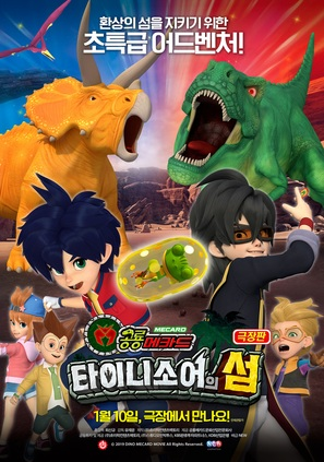 Dinosaur Mecards: The Island of Tinysaurs - South Korean Movie Poster (thumbnail)