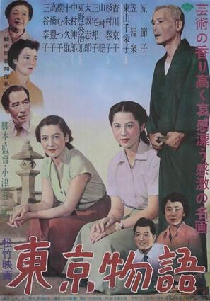 Tokyo monogatari - Japanese Movie Poster (thumbnail)