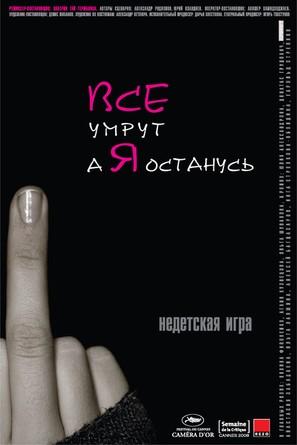 Vse umrut, a ya ostanus - Russian Movie Poster (thumbnail)