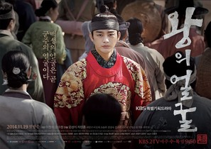 """Wang-ui Eolgool"" - South Korean Movie Poster (thumbnail)"