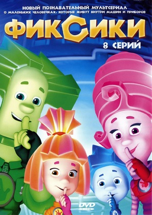 """Fiksiki"" - Russian DVD movie cover (thumbnail)"