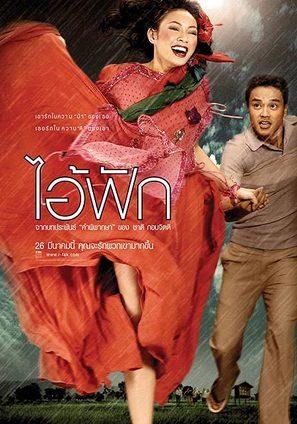 Ai-Fak - Thai poster (thumbnail)