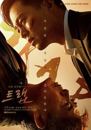 """Trap"" - South Korean Movie Poster (thumbnail)"