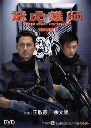 Fei fu hung si - Hong Kong Movie Cover (thumbnail)