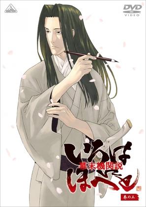 """""""Bakumatsu kikansetsu irohanihoheto"""" - Movie Cover (thumbnail)"""