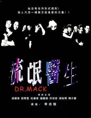 Liu mang yi sheng - Hong Kong Movie Poster (thumbnail)