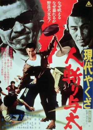 Gendai yakuza: hito-kiri yota - Japanese Movie Poster (thumbnail)