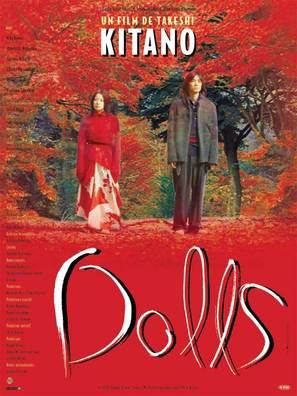 Dolls - French Movie Poster (thumbnail)
