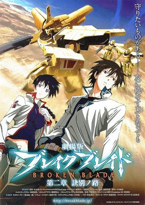 Gekijouban Bureiku bureido Dainishou: Ketsubetsu no michi - Japanese Movie Poster (thumbnail)