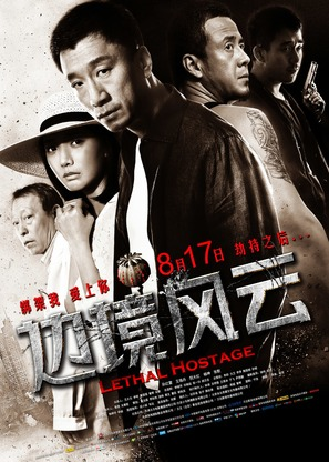 Bian jing feng yun - Chinese Movie Poster (thumbnail)