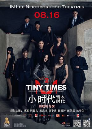 Xiao shi dai 2 - Movie Poster (thumbnail)