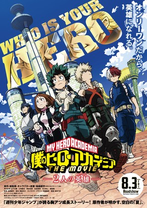 Boku no Hero Academia the Movie - Japanese Movie Poster (thumbnail)