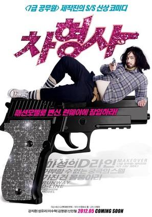 Runway Cop - South Korean Movie Poster (thumbnail)
