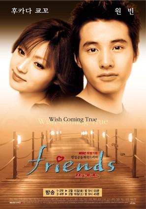 """Friends"" - South Korean poster (thumbnail)"