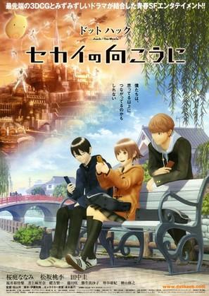 Dotto hakku: Sekai no mukou ni - Japanese Movie Poster (thumbnail)