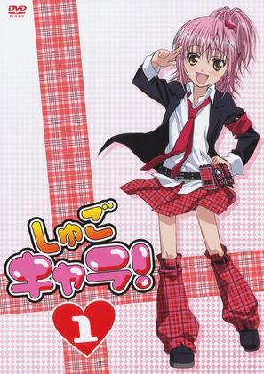 """""""Shugokyara!"""" - Japanese Movie Cover (thumbnail)"""