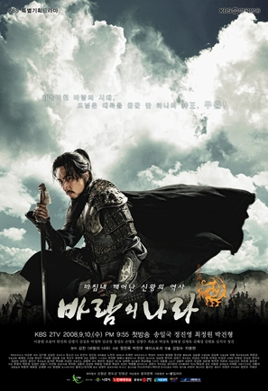 """The Kingdom of The Winds"" - South Korean Movie Poster (thumbnail)"