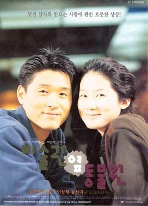 Misulgwan yup dongmulwon - South Korean Movie Poster (thumbnail)