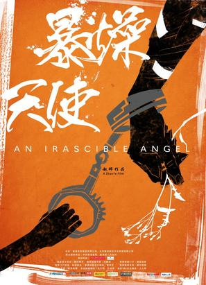 Bao zao tian shi - Chinese Movie Poster (thumbnail)