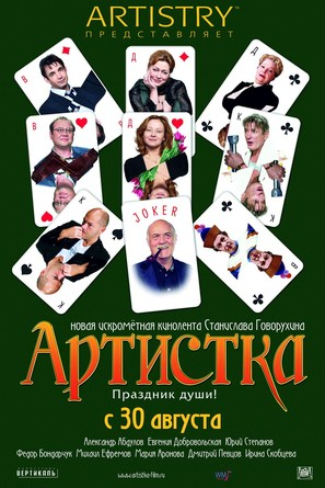 Artistka - Russian poster (thumbnail)