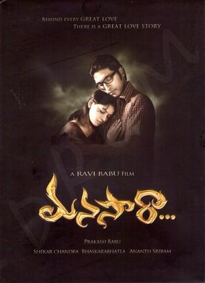 Mansara - Indian Movie Poster (thumbnail)