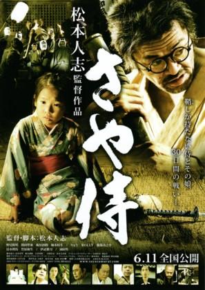 Saya-zamurai - Japanese Movie Poster (thumbnail)