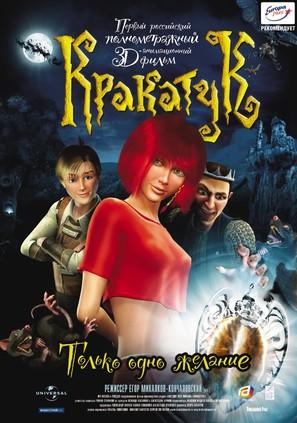 Krakatuk - Russian Movie Poster (thumbnail)