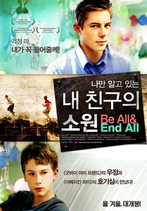 The Be All and End All - South Korean Movie Poster (thumbnail)