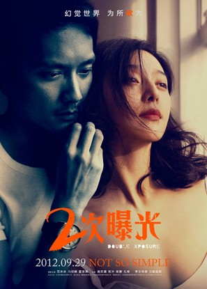 Erci puguang - Chinese Movie Poster (thumbnail)
