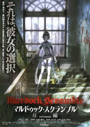 Marudukku sukuranburu: Asshuku - Japanese Movie Poster (thumbnail)