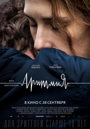 Arrhythmia - Russian Movie Poster (thumbnail)