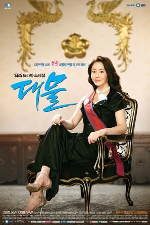 """Dae Mul"" - South Korean Movie Poster (thumbnail)"