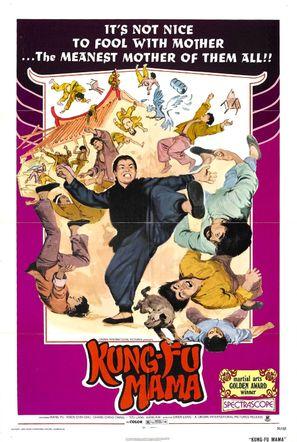 Shan dong lao niang - Theatrical poster (thumbnail)