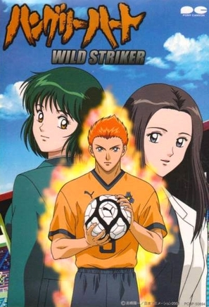 """Hungry Heart: Wild Striker"" - Japanese Movie Cover (thumbnail)"